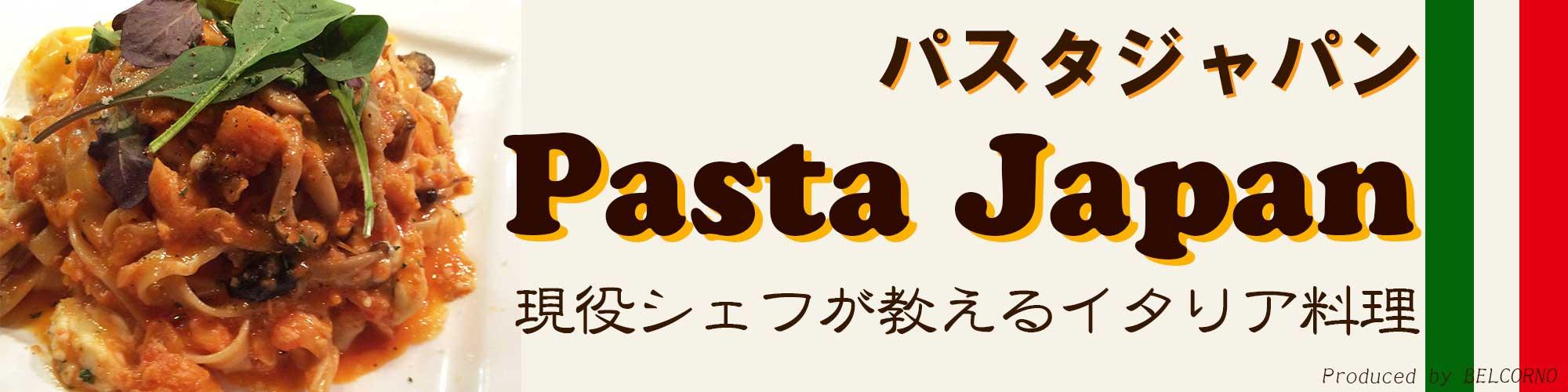 パスタジャパン ~ 現役シェフが教えるイタリア料理 ~
